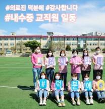 청주 내수중학교, 코로나 극복 희망 캠페인 동참