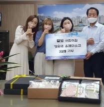 아름동 국공립 달빛어린이집 수제 마스크 기부