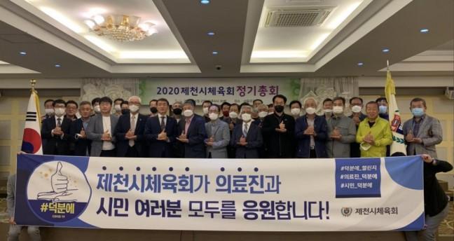 제천시체육회, 2020년도 정기 총회 개최