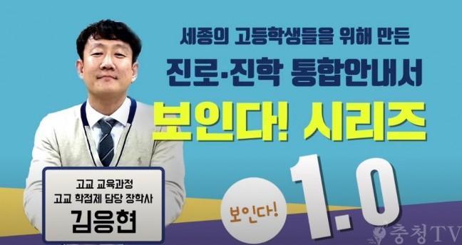 세종시교육청, 진로‧학력‧진학 비전 선도학교 운영