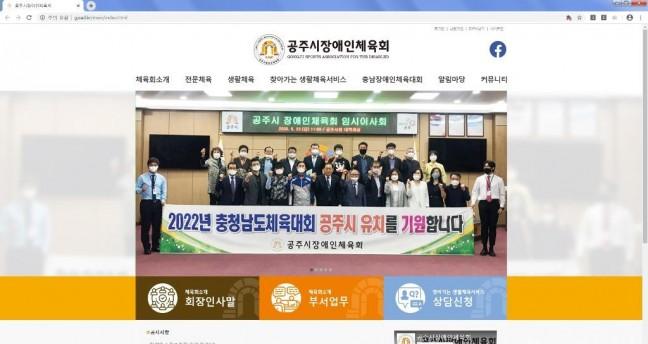 공주시장애인체육회, 공식 홈페이지 개설…장애인 체육 길잡이