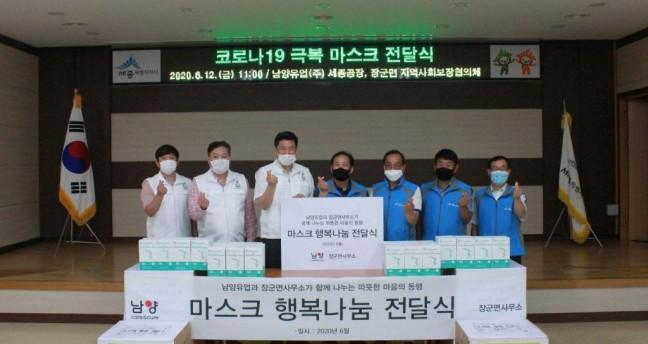 남양유업 세종공장, 보건 마스크 1만 장 기탁