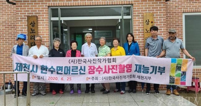 한국사진작가협회 제천시지부, 장수사진 촬영봉사 실시