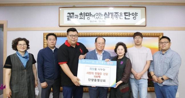 단양읍청년회, 사랑의 헌혈증 100장 전달