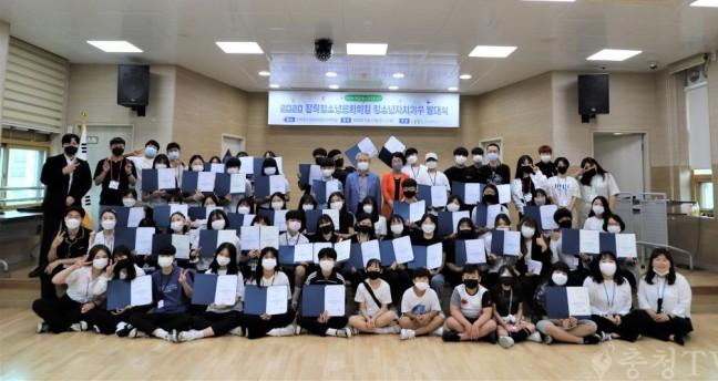 2020년 장락청소년문화의집 청소년 자치기구 발대식 개최