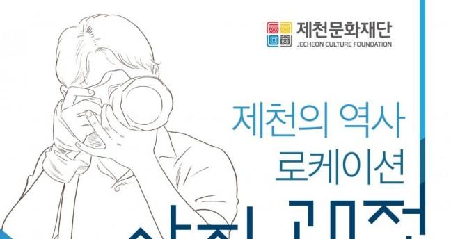 """제천문화재단 """"제천 옛 사진"""" 사진공모전 개최"""