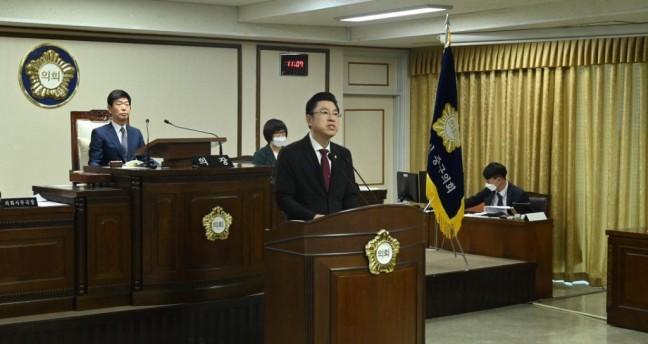 제8대 대전광역시 중구의회 제228회 임시회 개회