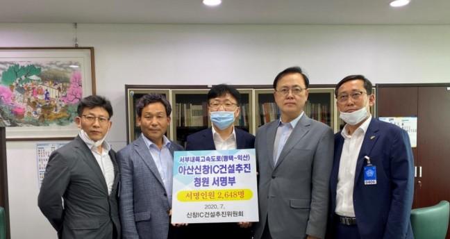 이명수 의원, 신창IC 건설 촉구 서명부 전달식 가져!