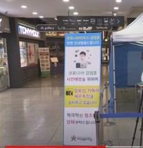 대전시 문화체육시설 제한적 운영 재개